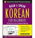 Read and Speak Korean for Beginners - Sunjeong Shin