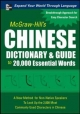 McGraw-Hill's Chinese Dictionary and Guide to 20,000 Essential Words - Quanyu Huang