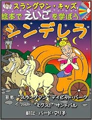 CINDERELLA (Japanese to English - Level 1): Learn ENGLISH Through Fairy Tales