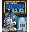 How to Speak Droid with R2-D2 - Urma Droid