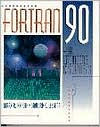 FORTRAN 90 for Engineers and Scientists - Larry Nyhoff