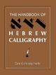 Handbook of Hebrew Calligraphy - Cara Goldberg Marks